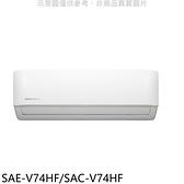 SANLUX台灣三洋變頻冷暖分離式冷氣12坪SAE-V74HF/SAC-V74HF