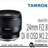 TAMRON 24mm F/2.8 Di III OSD M1:2 for SONY FE【俊毅公司貨】F051 全片幅【贈保護鏡】*回函贈好禮(2020/12/31止)