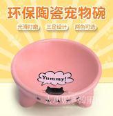 寵物貓用陶瓷碗防滑食盆小號單碗扁臉貓碗泰迪水碗可愛易清潔環保-大小姐風韓館