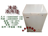 冷凍冰櫃/厚牆省電/冰淇淋櫃/冷凍櫃/1尺9上掀冰櫃/贈冷藏(零上3度)/母乳冰櫃/冰箱/臥式冰櫃/大金