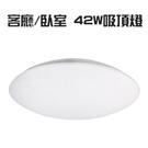 LED吸頂燈42W 客廳燈/臥室燈/房間燈滿月款 IP54/無藍光/安裝簡易快速 低屏閃/高亮度/