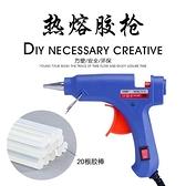 膠槍 DIY玻璃手工製作熱20W熔膠槍家用電熔容電熱融膠水搶塑 現貨快出