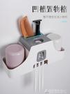 牙刷架全自動擠牙膏神器牙刷置物架衛生間壁...