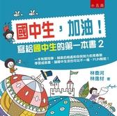 國中生,加油!:寫給國中生的第一本書(2)