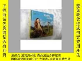 二手書博民逛書店罕見我的野生動物朋友(人與自然文庫)【精裝】24開本Y13475