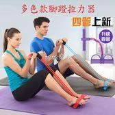 臂力器 拉力器女士瘦腿瘦肚子 健身專用腳踏拉力繩 腿部拉力器 臂力器igo 珍妮寶貝