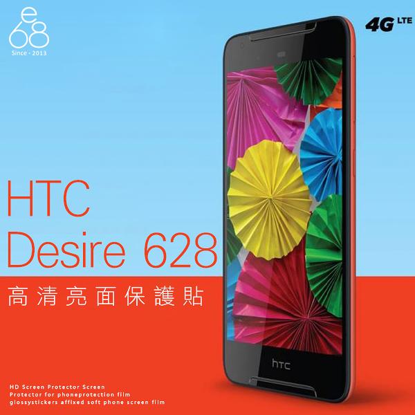 E68精品館 高清 螢幕保護貼 HTC Desire 628 手機 螢幕 保護貼 亮面 貼膜 保貼 手機螢幕貼 軟膜