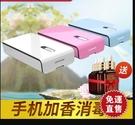 手機消毒器多功能加香機紫外線殺菌清潔口罩消毒機清洗神器盒便攜 YXS全館免運
