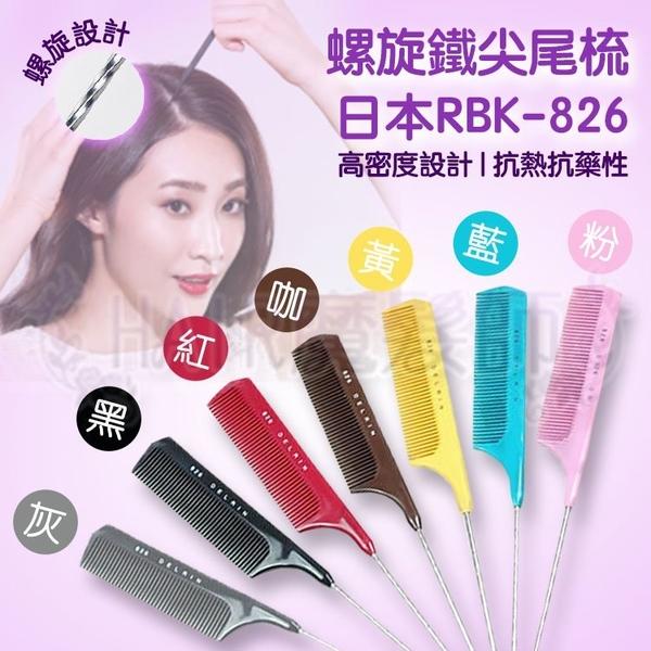 (現貨特價)日本RBK-826鐵尖尾梳(螺旋鐵尖尾) 耐熱抗藥性 燙髮 冷燙 離子燙 高密度設計 挑染 燙髮