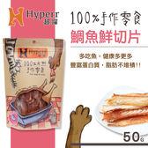 買5送1【SofyDOG】Hyperr超躍 手作鯛魚鮮切片 50g 寵物零食 狗零食