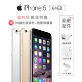 iPhone 6/64G i6九成新 全新副廠配件 贈多好禮 可加價換全新原廠配件【Apple福利品】