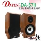 (DA -S7II)Dayen 6.5吋書架型桌上沙龍喇叭~新款設計 營業場所最佳產品