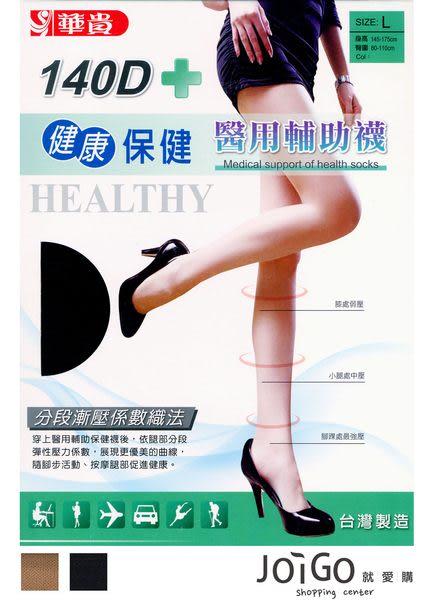 就愛購【SH8833】華貴 140丹尼健康保健醫用輔助襪