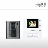 國際牌 PANASONIC【VL-SV19K】視訊門鈴 3.5吋螢幕 LED燈照明 廣角鏡頭