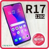 【福利品】OPPO R17 128GB 超美顏手機