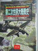 【書寶二手書T1/一般小說_HJH】第二次世界大戰戰史(第一冊)_鈕先鍾, 李德哈特