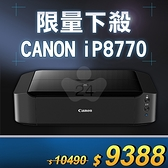 【限量下殺10台】Canon PIXMA iP8770 A3+噴墨相片印表機 /適用 PGI-750XL BK/CLI-751XL BK/CLI-751XLC/M/Y