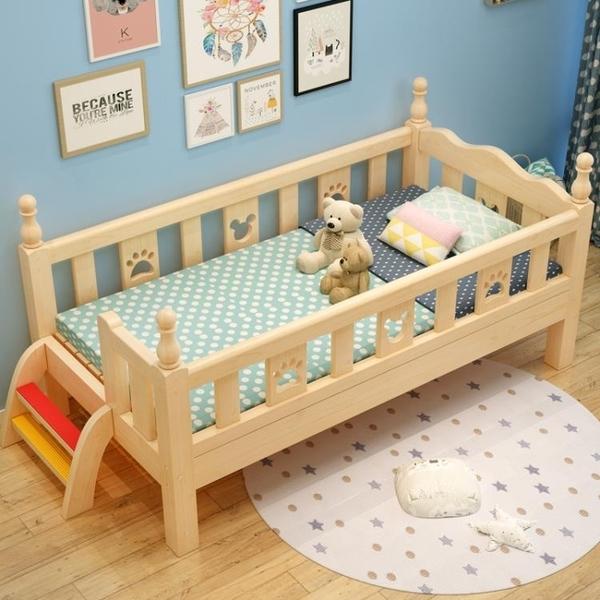 兒童床 帶圍欄小床單人床男孩女孩公主床寶寶邊床加寬拼接大床 【免運】
