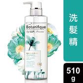 瑰植卉 Botanifique By LUX Premium 植萃水潤空氣感洗髮精 510g