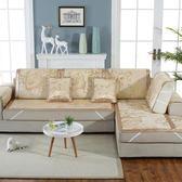 冰絲沙發墊涼席墊涼墊藤席子沙發坐墊客廳歐式布藝防滑沙發套