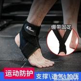 凱瑞護踝男女腳腕關節護具固定防護腳裸運動腳套籃球護腳踝 遇見生活