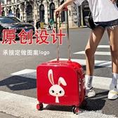 韓版女生行李箱18寸小號卡通登機箱小型旅行箱輕便學生拉桿箱定做 卡布奇諾