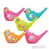 玩具小鳥口哨529彩繪水鳥 兒童嬰兒吹奏樂器浴室戲水小孩注水「榮耀尊享」