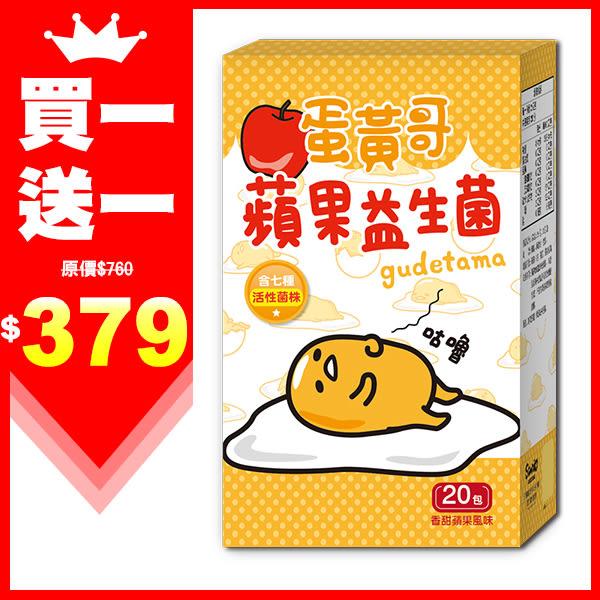 買一送一 蛋黃哥 蘋果益生菌(20包/盒) 共2盒