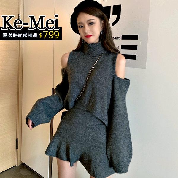 克妹Ke-Mei【ZT64714】KOREA名媛露肩高領毛衣+高腰荷葉裙套裝