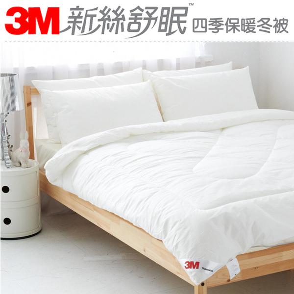 【限時下殺】3M 新絲舒眠  Z500 特暖冬被 標準雙人 可水洗 棉被 保暖 透氣 抑制塵蟎 被子