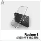 Realme 6 防摔殼 手機殼 空壓殼 透明 軟殼 保護殼 氣墊 保護套 手機套 氣囊套 防摔 防撞