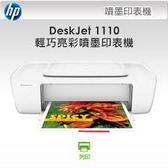 HP Deskjet 1110 / DJ 1110 輕巧亮彩噴墨印表機(原廠未拆封全新品)系統支援:Windows、Mac 出清商品