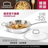 ★最後出清【樂扣樂扣】酷菲偲CookPlus 304不鏽鋼╱單柄炒鍋32cm