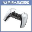 【妃凡】《PS5 手柄水晶保護殼》手把保護殼 透明保護殼 搖桿保護殼 手柄殼 透明保護套 30