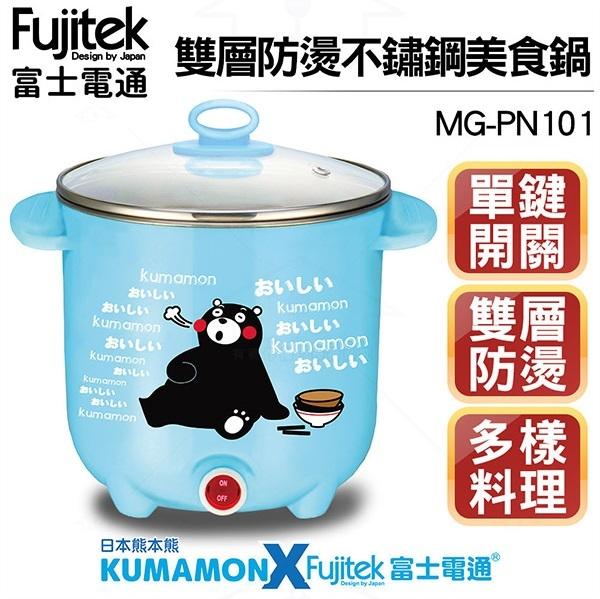富士電通 雙層防燙(1.5L)不鏽鋼美食鍋 MG-PN101(藍色)(超取最多兩台)