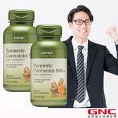 【GNC健安喜 2入72折】 防護力up 薑黃膠囊食品 100顆