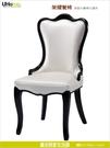 【UHO】 榮耀餐椅(單張) 尊貴典雅設計 免運費 HO18-766-3