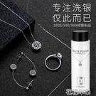 洗銀飾專用水首飾清洗劑潔洗銀水去氧化925純銀擦銀棒布專業 快速出貨