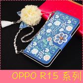 【萌萌噠】歐珀 OPPO R15 中國風茉莉花保護套 可插卡側翻皮套 磁扣 茉莉花掛飾手提 皮套