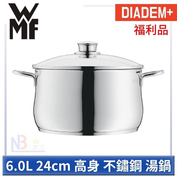 【福利品】 德國 WMF DIADEM PLUS 高身湯鍋 24cm 6.0L