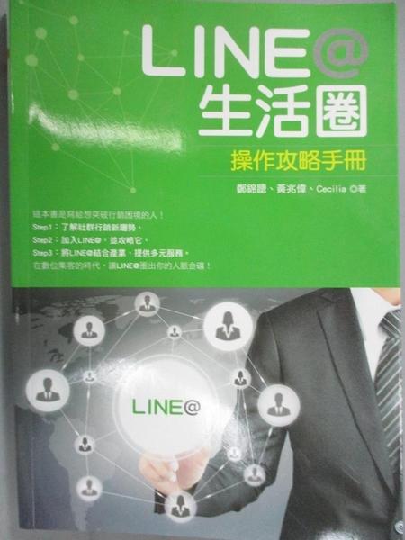【書寶二手書T4/電腦_KMX】LINE 生活圈-操作攻略手冊_鄭錦聰