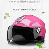 DFG機車頭盔男女士通用電瓶電動車夏季防曬防紫外線四季安全帽父親節特惠下殺