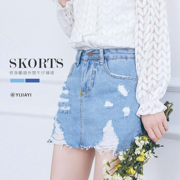 【YIJIAYI】✔(安全褲裙) 高品質 修身 顯瘦 休閒 姊妹裝 牛仔褲裙 (A0025)