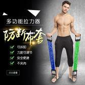 拉力繩健身器材家用運動多功能擴胸器練臂肌胸肌神器拉力器【夏日清涼好康購】