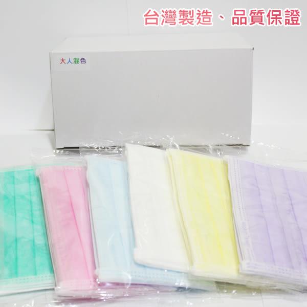 【5入輕巧包】台灣製造♥MIT♥品質保證♥三層複合纖維不織布口罩(粉/綠/藍/白/紫/黃)