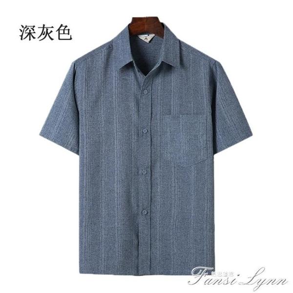 中老年亞麻短袖襯衫男夏季棉麻寬鬆翻領上衣老年人薄款爺爺裝寸衫 范思蓮恩