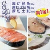 【南紡購物中心】《賣魚的家》買一送一  鮮魚三吃(鮭鳕土魠魚片組/15片/組)共30片