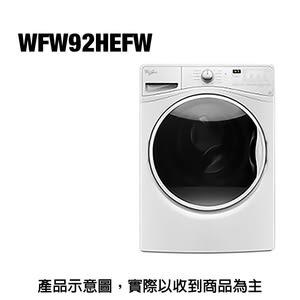 【whirlpool惠而浦】15KG極智滾筒洗衣機WFW92HEFW