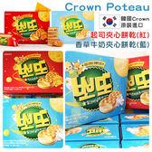 韓國 Crown 香草牛奶/起司夾心餅乾(盒)