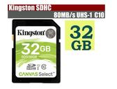 KINGSTON 32GB 32G SDHC【80MB SDS/32GB】Canvas Select SD UHS U1 C10 金士頓 記憶卡 相機 大卡